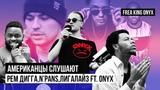 Frea King Show РЕМ ДИГГА, N`PANS, ЛИГАЛАЙЗ FT. ONYX