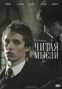 Читая мысли (2005)
