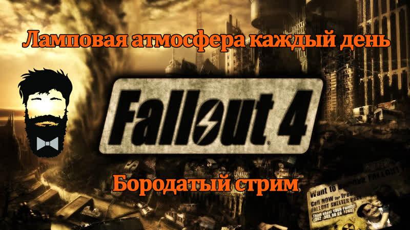 Fallout4. Шарюсь по пустоши, делаю квесты. Фоллаут4 Stream Стрим ЭфирныйБородачЪ