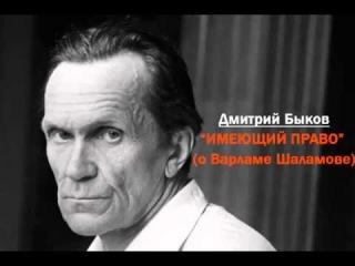 Дмитрий Быков о Варламе Шаламове - Имеющий право