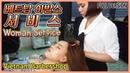 FULL VERSION WOMAN SERVICE 여자 서비스 베트남 이발소 다낭 Woman Service Vietnam Barberahop Danang