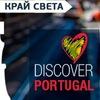 DiscoverPortugal | Путеводитель по Португалии