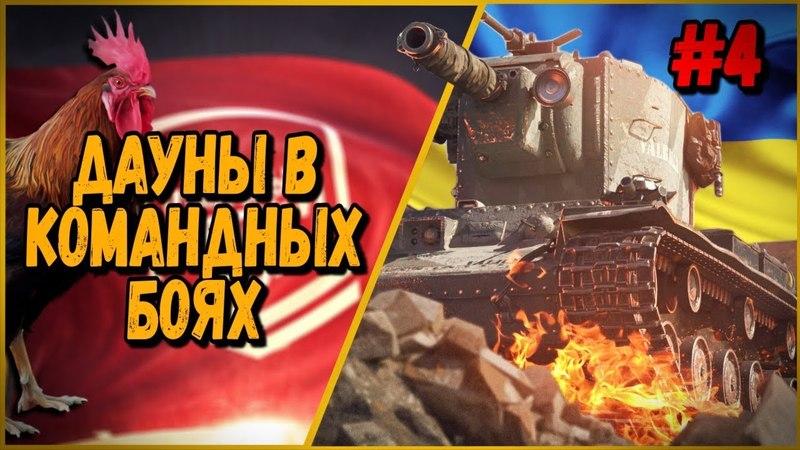 ДАУНЫ В КБ 4 ОЧЕНЬ ВОЗБУЖДЕННЫЙ И НЕАДЕКВАТНЫЙ КЭП| World of Tanks