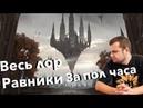 Весь лор Равники за 30 минут Magic: The Gathering Guilds of Ravnica all lore