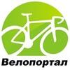 Велопортал VELOPORTAL.INFO