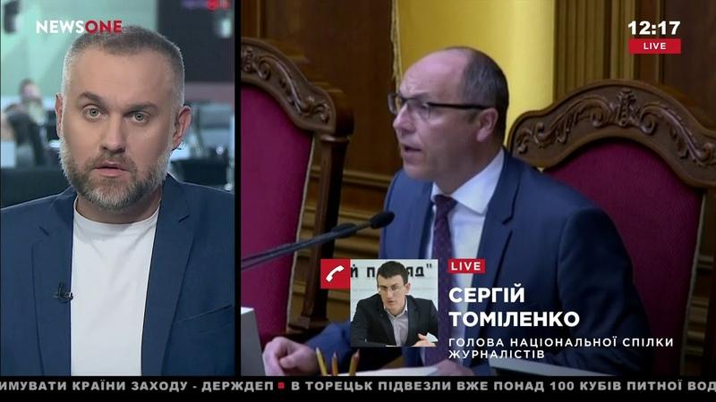 Томиленко о проверке NEWSONE парламент выступает заложником политических решений 19 10 18