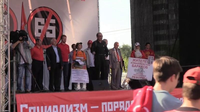 Выступление члена ЦК РРП Сергея Бийца на митинге 22.09.2018 в Москве