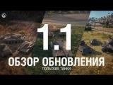 ✮World of Tanks✮ _ 27 авг. 2018 г. _ Обновление 1.1