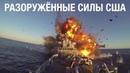 ПУТИН ПРОКОЛОЛ КОЛЁСА ВОЕННОЙ МАШИНЫ США вмс оружие нато армия сша готовится к войне с россией