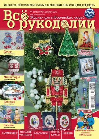 журнал все о рукоделии украина онлайн
