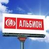 """РА """"АЛЬБИОН""""   Ростов-на-Дону - рекламные щиты"""