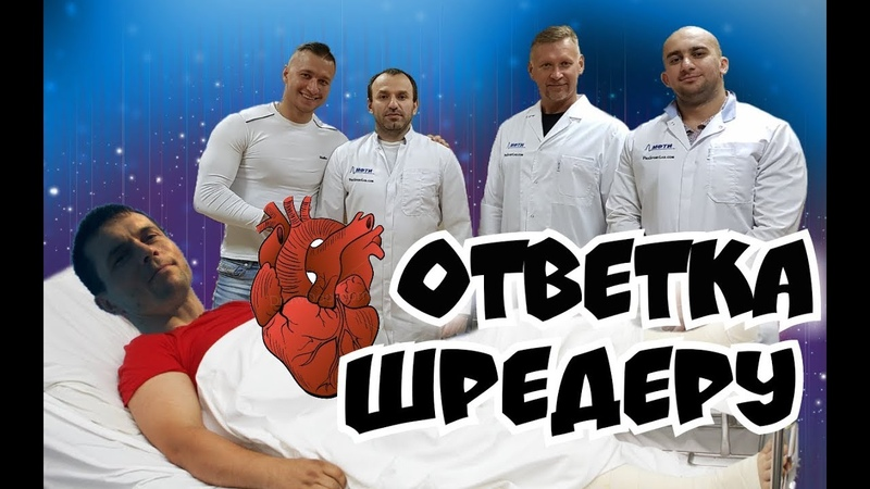 Специалисты лаборатории Селуянова отвечают Шредеру! Все о тренировке сердца и выносливости. 1часть