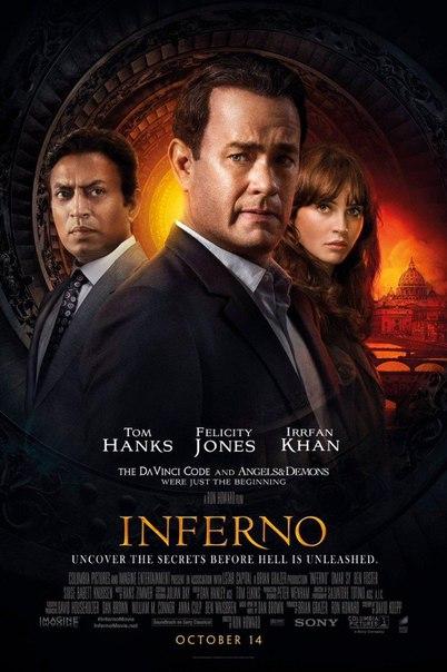 Инфepно (2016)