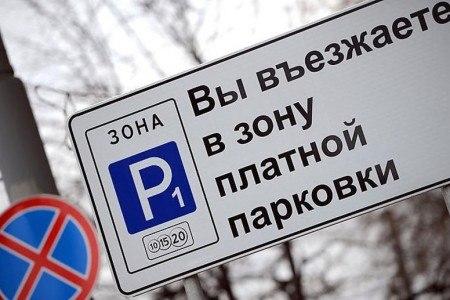 Первые платные парковки появятся в донской столице уже в этом году