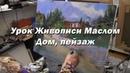 Мастер-класс по живописи маслом №45 - Дом, пейзаж. Как рисовать маслом. Урок рисования Игорь Сахаров