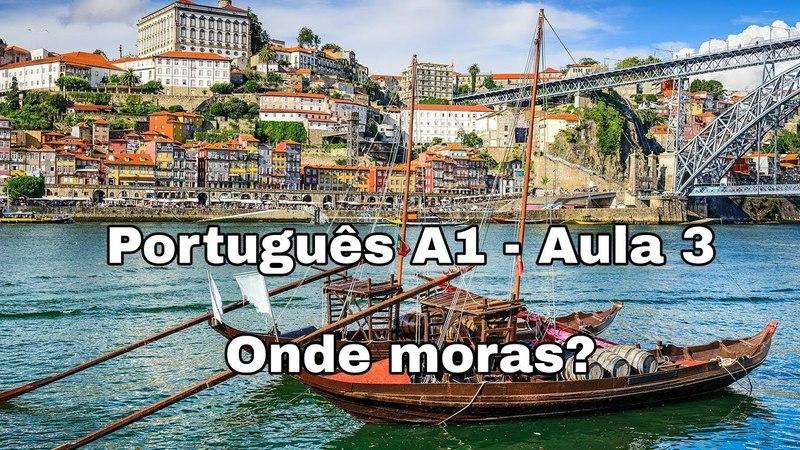 Португальский A1 - урок 3 из 20 - Onde moras? (с субтитрами и переводом)