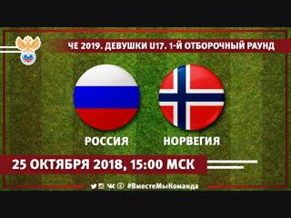 Россия - Норвегия. Чемпионат Европы 2019. Девушки U-17. 1-й отборочный раунд