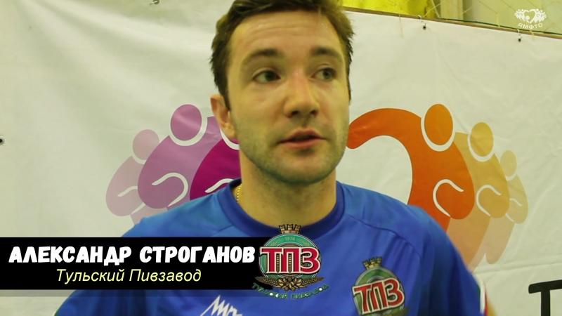 ⚽⚽ Послематчевое интервью - Александр Строганов Тульский Пивзавод ⚽⚽