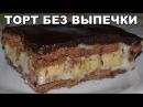 Шоколадный торт без выпечки за 15 минут. БОЛЬШОЙ ТОРТ - вкусное лакомство на десер...