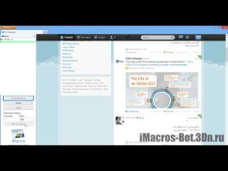 iMacros Twitter Retweet Spam Bot Advert Mailing