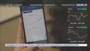Новости на Россия 24 Курс биткоина резко снизился на фоне мощной информационной атаки