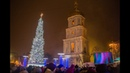 Как в Киеве зажигали главную елку страны