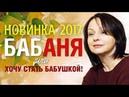 ФИЛЬМ ГОДА ХОЧУ СТАТЬ БАБУШКОЙ РУССКИЙ ФИЛЬМ 2017.