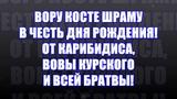 ВЛАДИМИР КУРСКИЙ-ВОРУ КОСТЕ ШРАМУ ПОСВЯЩАЕТСЯ ОТ БРАТВЫ,КАРИБИДИСА И ВЛАДИМИРА КУРСКОГО!