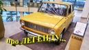 Легенда советского авто Копейка