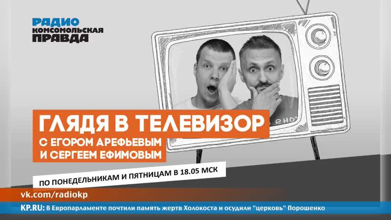Комсомольская Правда - live via Restream.io