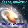 Sergei Ignatiev - Пульс Галактики 156