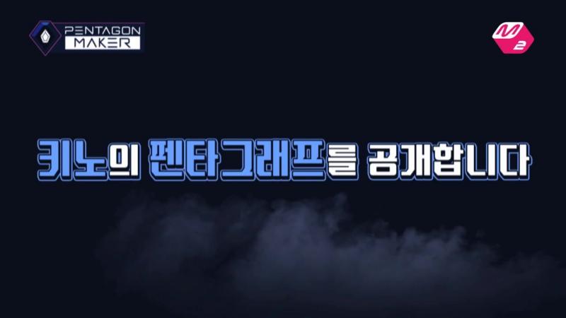 PENTAGON MAKER [M2 펜타곤메이커] 넘사벽 퍼포머 키노 최초공개 (The first teaser of KINO) (Teaser X Pentagraph) EP1 1605
