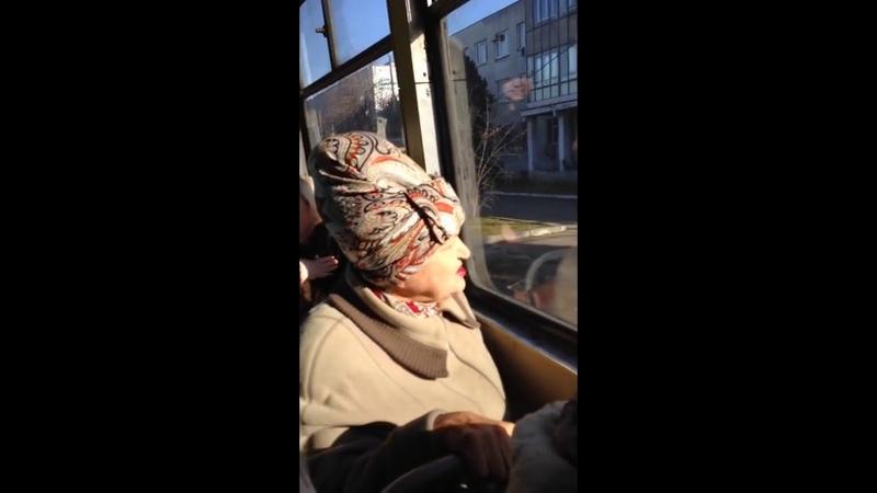 бабка жжет в трамвае / бабка делала победу / в Краснодаре
