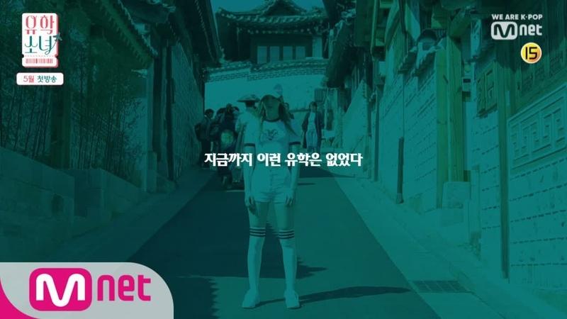 UHSN [Teaser] 지구 반대편에서 날아온 유학소녀, 5월 Coming Soon!