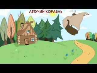 Летучий корабль  (аудиосказка для детей)