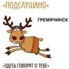 Подслушано Гремячинск
