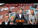 Хорошие новости Как Вова бедность победил Такого как Путин