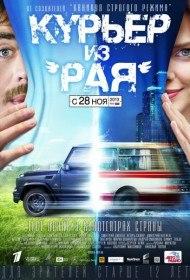 Курьер из «Рая» (2013)
