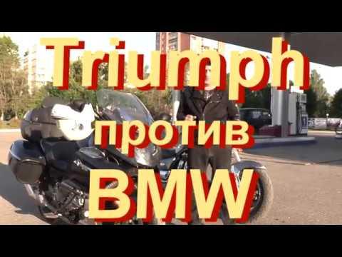 Triumph Rocket 3 против BMW GTL 1600 Обзор