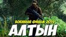 Фильм 2019 взял пленных ** АЛТЫН ** Военные фильмы 2019 новинки HD 1080P