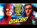 САМЫЙ ОПАСНЫЙ ПЕРСОНАЖ 5-ГО СЕЗОНА СЕРИАЛА МНЕНИЕ \ Флэш The Flash