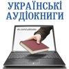 Українські Аудіокниги