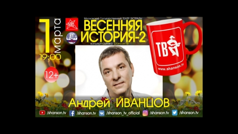 Андрей ИВАНЦОВ в Гала концерте ВЕСЕННЯЯ ИСТОРИЯ Шансон ТВ 2