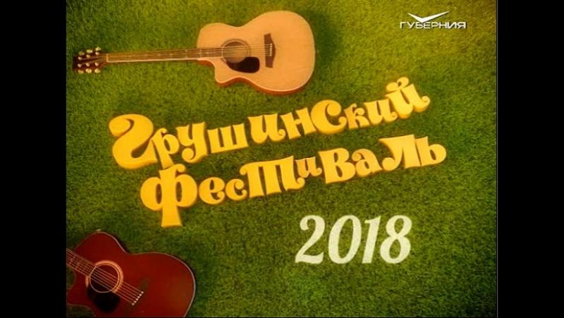 Фестиваль им.В.Грушина 2018 г.Концерт на Гитаре. Полная версия.