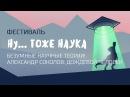 Александр Соколов - Дождевой человек
