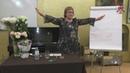 14 10 2018 Токарева Н П Снятие неприкосновенности с структур Тёмной Яви и Нави Фрагмент семинара