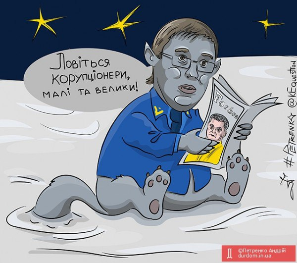 Генпрокурор Луценко: лучшее за год