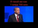Эрдоган я простой мусульманин, моя религия не сунизм и не шиизм, а Ислам.
