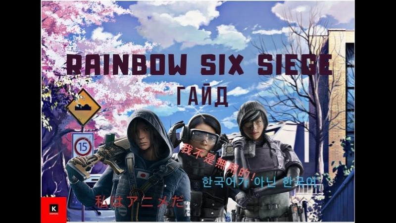 Rainbow Six Siege Гайд на азиатских оперативниц Hibana Dokkaebi Ying
