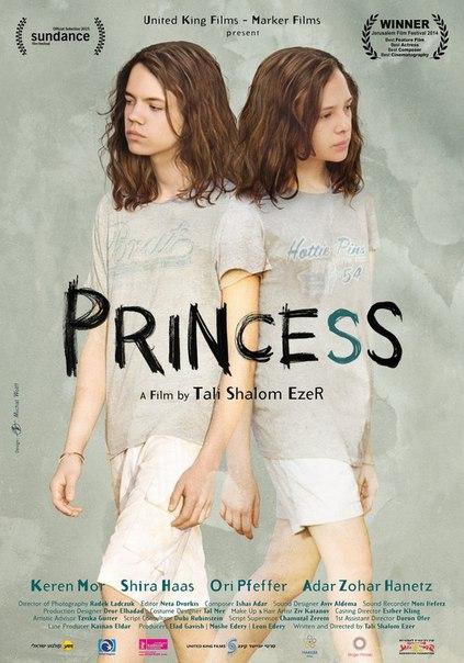 Принцесса (2015)